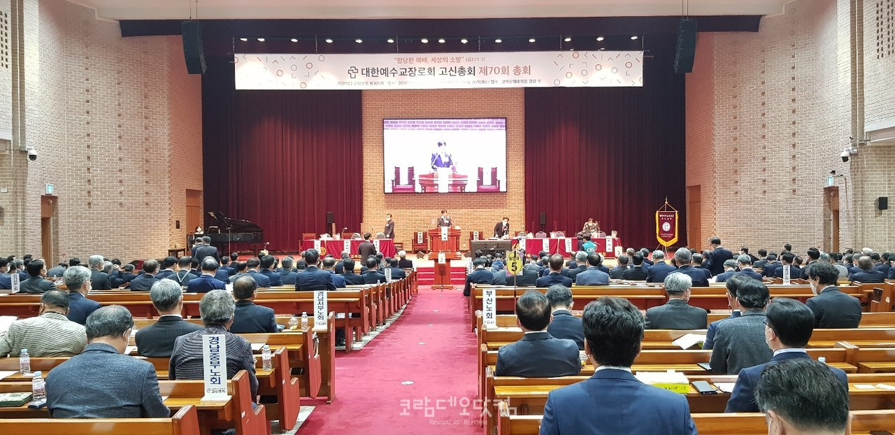 지난 70회 총회 모습(사진=코닷DB)